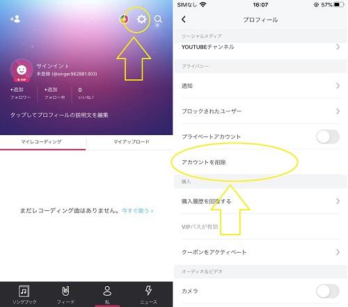 iphone版のYOKEEアカウント削除方法