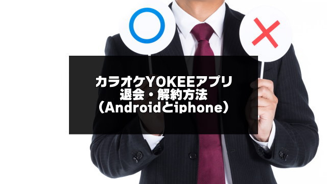 カラオケYOKEEアプリの退会・解約方法に関する記事のアイキャッチ画像
