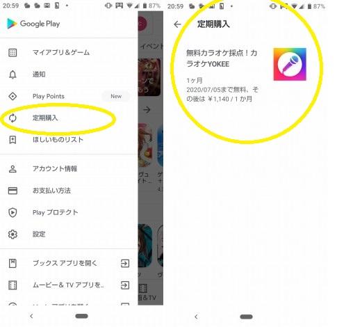 カラオケYOKEEアプリのサブスクリプション解約