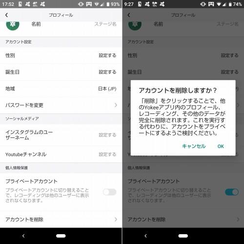 YOKEEのアカウントデータ削除
