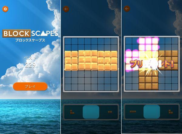 ブロックスケープの紹介画像
