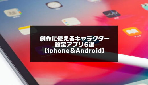 創作向けキャラクター設定アプリ6選【iphone&Android】