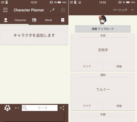 Character Story Plannerの起動画面