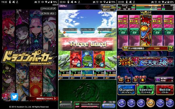 ドラゴンポーカーのゲーム画像