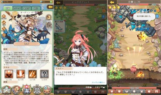擬人化された神とゲーム画像