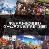 【対戦】超面白いギルドバトルゲームアプリおすすめ20選【2021年版】