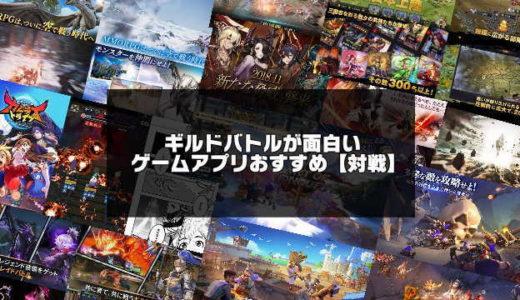 【対戦】超面白いギルドバトルゲームアプリおすすめ20選【2020年版】