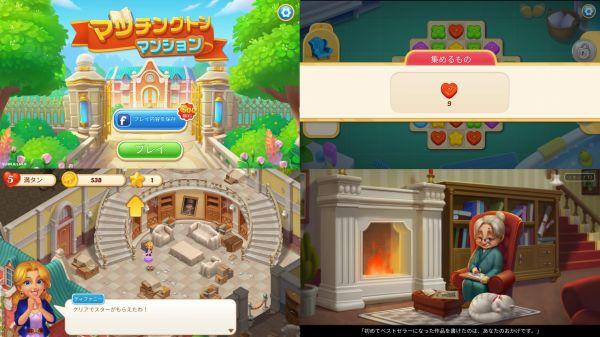 マッチングトン・マンションのゲーム画像