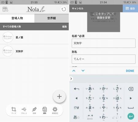 nolaのキャラクター設定アプリ画面