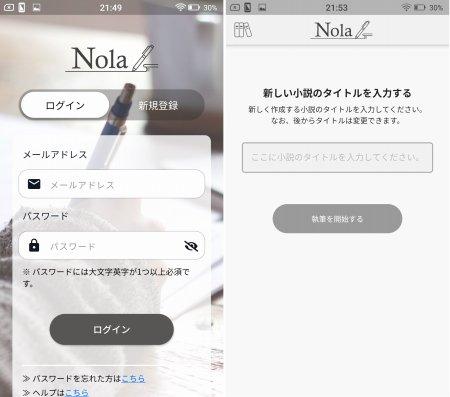 nolaの起動画面