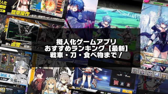 擬人化ゲームのアイキャッチ画像