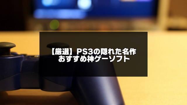 PS3隠れた名作ソフト紹介のアイキャッチ画像