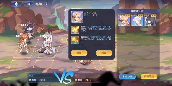 戦闘突入前の編成画面