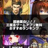 三国志ゲームアプリおすすめ人気ランキング30選【2021年版無料】