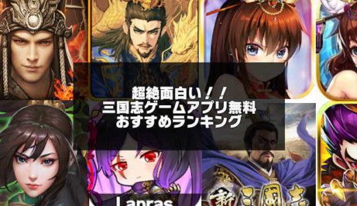 三国志ゲームアプリおすすめ人気ランキング30選【2020年版無料】