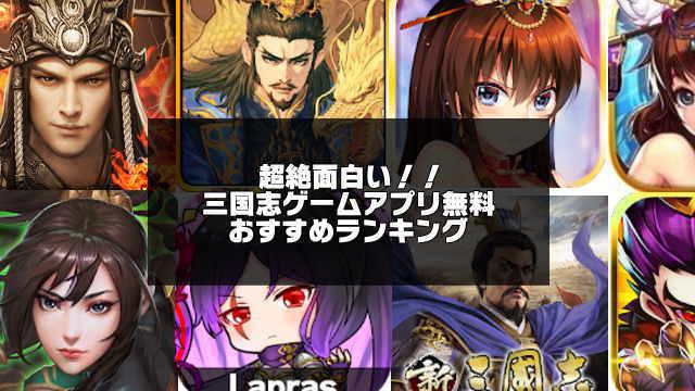 三国志ゲームアプリランキングのアイキャッチ画像