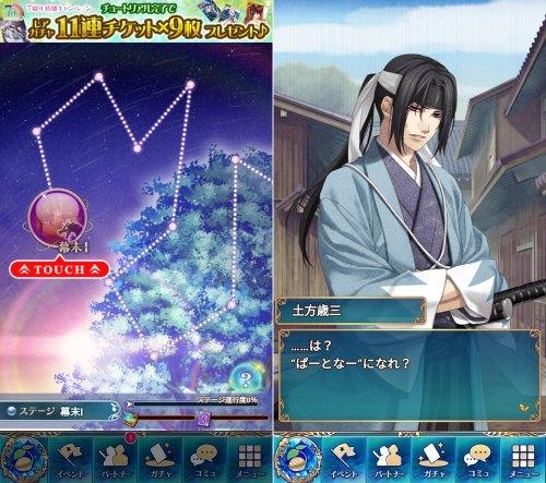 ステージ選択画面と登場キャラクター