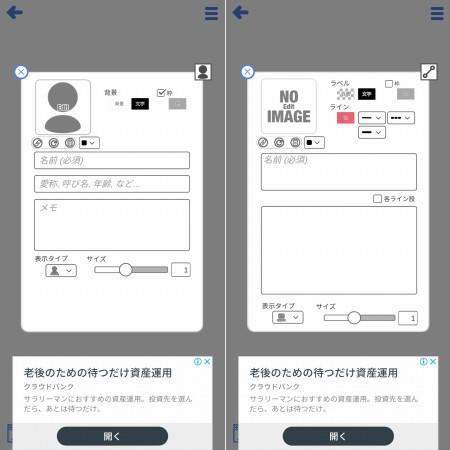 相関図作成アプリのスクリーンショット