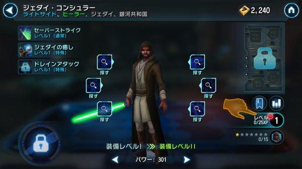 キャラクターの装備説明画像