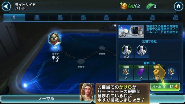 ハードモードの選択画面