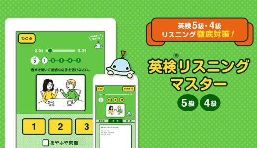 英検リスニングマスター5級4級の評価レビューと使い方!楽しく学べるワオっち!の学習アプリ