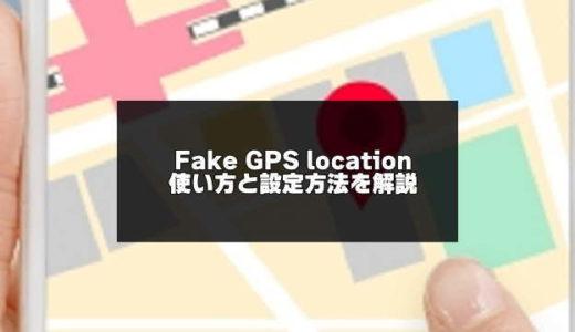 Fake GPS locationの使い方と設定方法