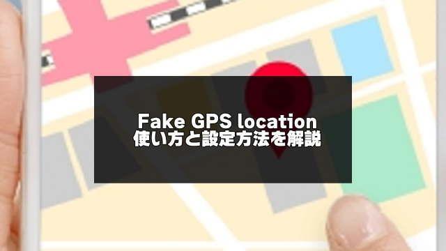 Fake GPS locationのアイキャッチ画像