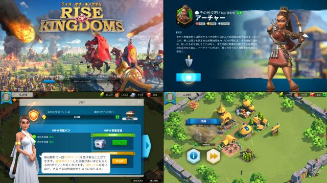 ライズオブキングダムのゲーム画面