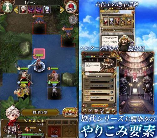 アークザラッドRのタクティクスゲーム画面