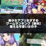 美少女ゲームアプリおすすめランキング【2021無料】萌える可愛い女の子
