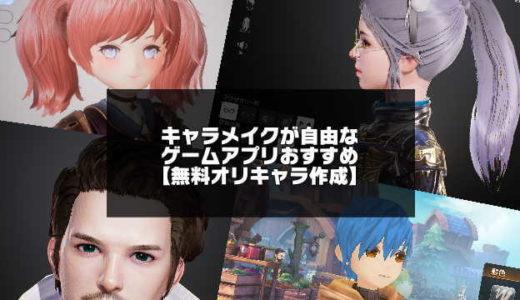 キャラメイクが自由なゲームアプリおすすめ20選【無料オリジナルキャラクター作成】