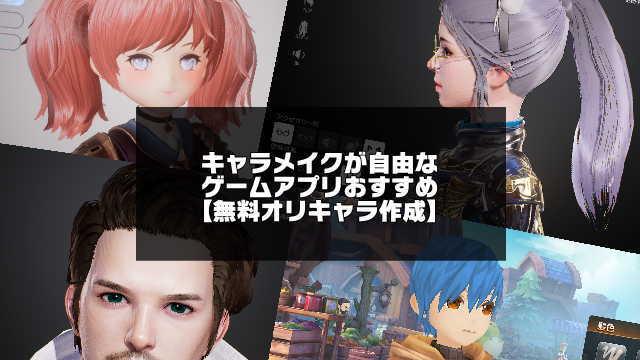 キャラメイクゲームアプリのアイキャッチ画像