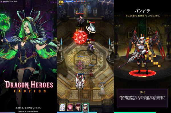 ドラゴンヒーローズタクティクスのゲーム画像