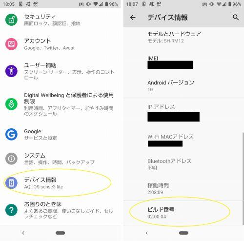 Androidのデバイス情報とビルド番号