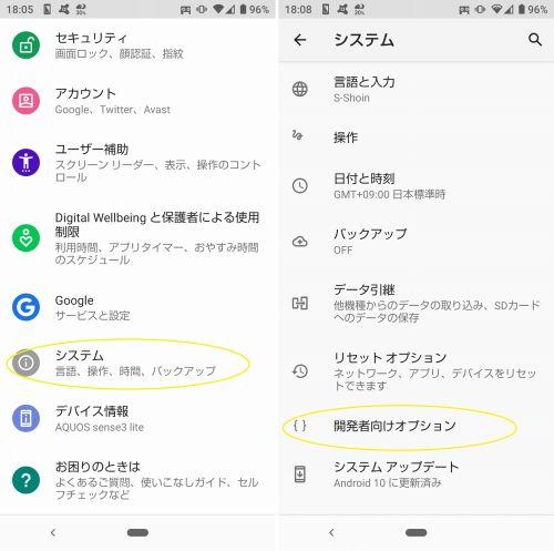 Androidのシステムと開発者向けオプションの表示