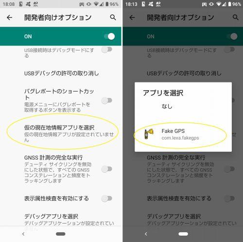 開発者向けオプションと仮の現在地情報アプリを選択する画面