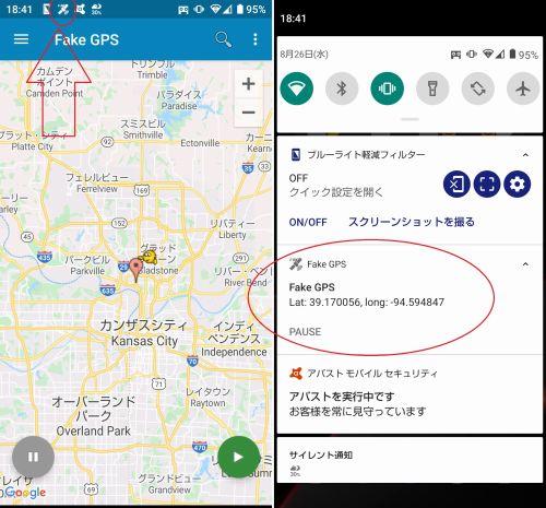 Fake GPSの通知と確認