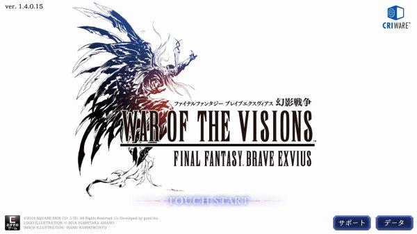 FFBE幻影戦争 WAR OF THE VISIONSのタイトル