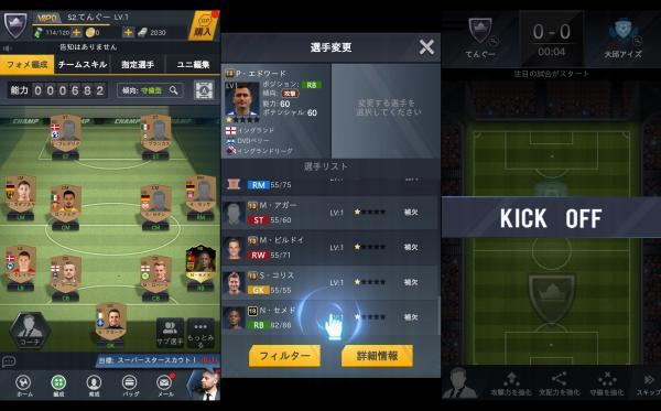 FIFPro公式 チャンピオンイレブンのゲームアプリ画像