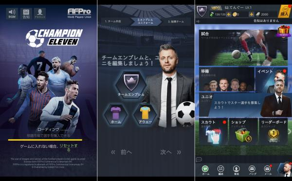 FIFPro公式 チャンピオンイレブンのタイトルと画像