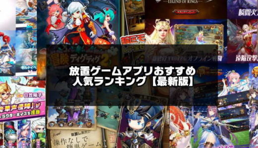 放置ゲームアプリ無料おすすめランキング【2021人気】