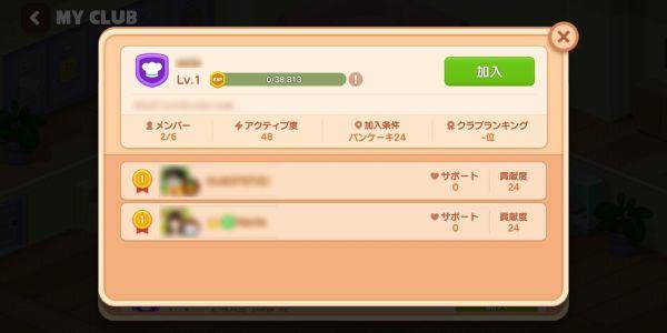 クラブ加入の確認画面