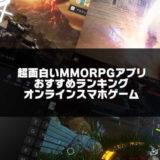 超面白いMMORPGアプリおすすめ人気ランキング【2021最新】オンラインスマホゲーム