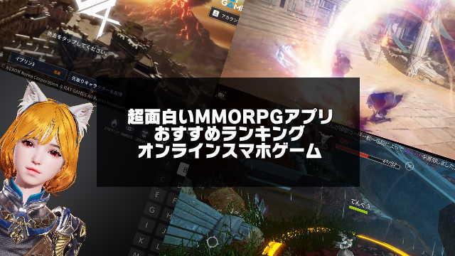 MMORPGアプリの記事画像