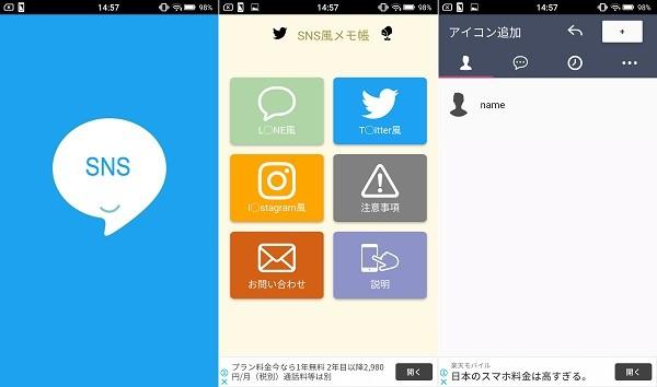 SNS風のメモ帳アプリ