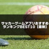 サッカーゲームアプリおすすめランキングBEST10【無料】アクションや育成シミュレーション