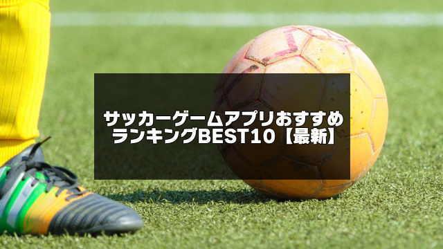 サッカーゲームアプリおすすめランキングBEST10