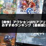 【爽快ゲーム】アクションRPGアプリおすすめランキング30選【2021年版】