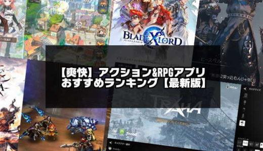 【爽快ゲーム】アクションRPGアプリおすすめランキング30選【2020年版】