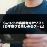 Nintendo Switchの高齢者向けソフト記事のアイキャッチ画像